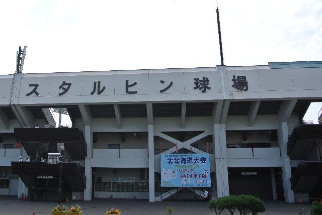 バスを利用して旭川駅から球場を目指すと、まず、この「スタルヒン球場」の文字が目に入ることになる。