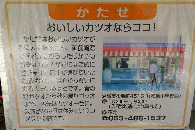 毎日御前崎港から直送するかつおの鮮度は、ここでしか味わえない絶品です。
