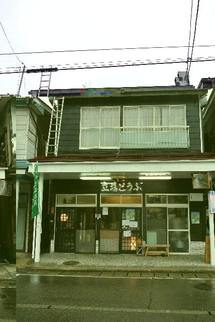どこにでもありそうな町の豆腐屋さんですが、味は絶品。