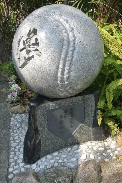 星野仙一の直筆文字が彫られている。