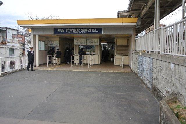 京都河原町方面のホーム上に臨時改札口は設置されています。