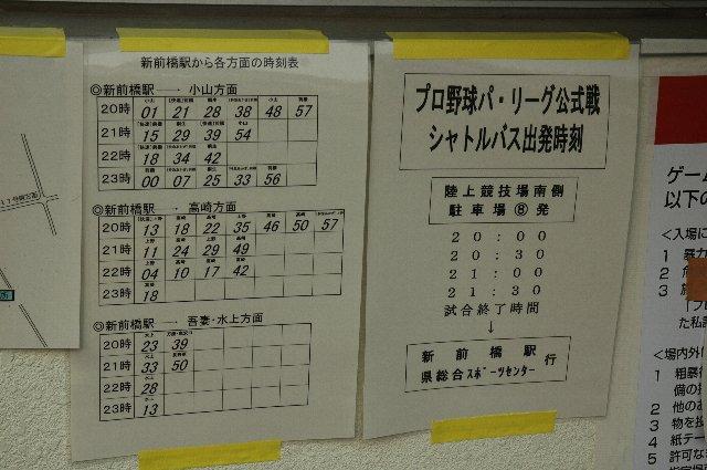 シャトルバス運行予定表、時間通り動けるのか?