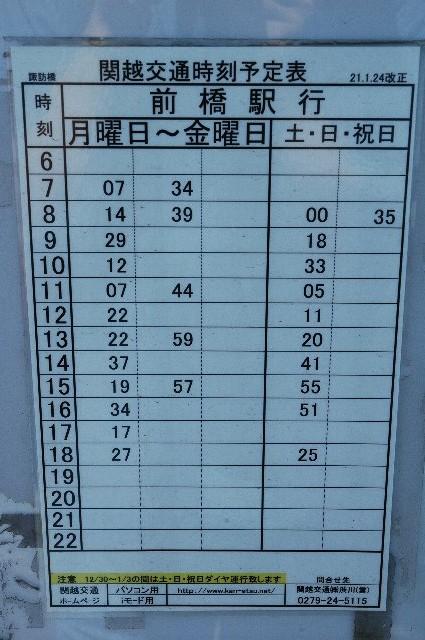 競技場入口と敷島公園の間にあるバス停の時刻表、終バスが異常に早いのがわかる。