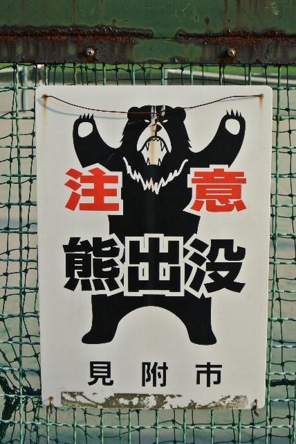 荒川球場でも似たような看板を見ました。新潟県って、クマ出没が多いのかも知れません。