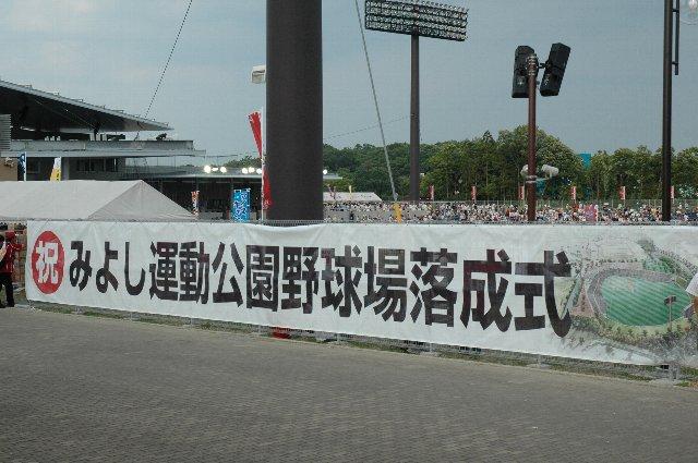 「背もたれ付けろ」と書いたゲーフラ掲げたら、球場係員に排除されたかな(笑)。