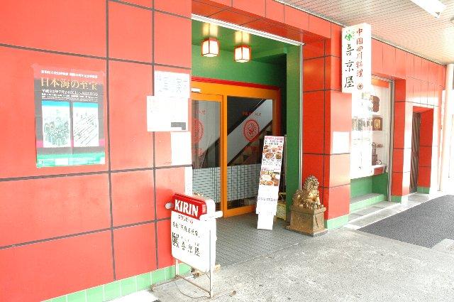 長岡市大手口から3分ほど歩いた場所にあります。