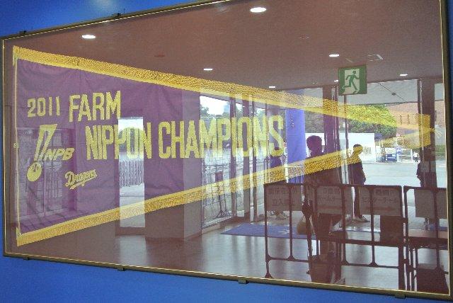 正面入口付近に掲げられている2011年ファーム優勝時のチャンピオンフラッグ。