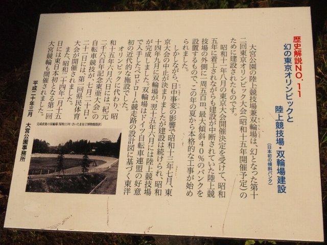 東京オリンピックで大宮にある競技場を利用予定だったとは知らなかった。都下を無視し、ほぼ都区内での競技実施を計画した石原にも是非聞かせたい話ですね。