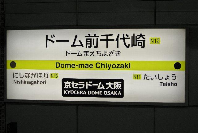 長堀鶴見緑地線のドーム前千代崎駅、若しくは阪神なんば線のドーム前駅が最寄駅となります。