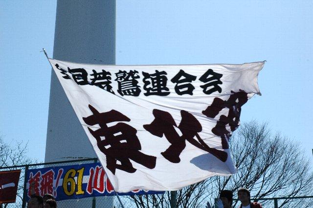 白地の「東北魂」の旗を接写したのは初めてかも。