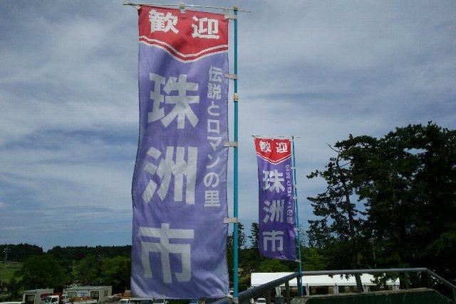 幟を沢山立ててしっかり観光アピールも、長野から駆け付けた信濃ファンは僅か6名。意味はあったのか?