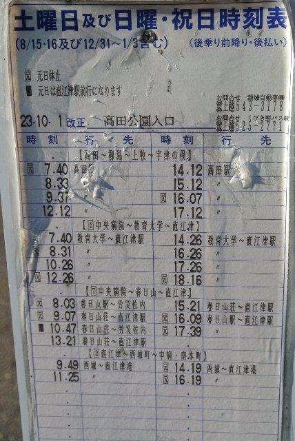 高田駅行きのバス、本数的にはこんなもんです。もう少し歩いて「大手町十字路」バス停まで行けば、本数はもう少しあります。