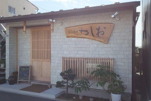 地元で料理が旨いと評判の季節料理店である。