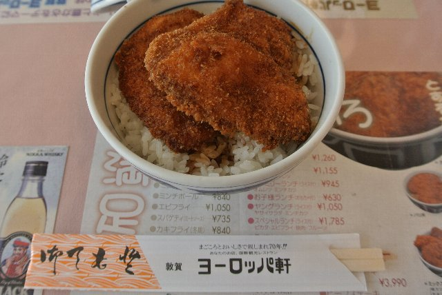 福井と言えばソースカツ丼、やはり一度は食しておきたい。