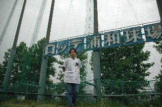 ロッテ浦和球場初見参上記念、撮影者はてんむす、なかなか良く撮れてます。