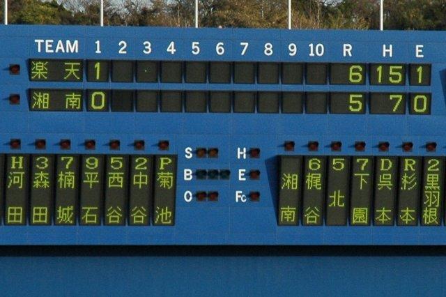 11回表、聖澤の二塁打などで何とか勝ち越し。うちの観戦三試合目で掴んだ今期初勝利です。