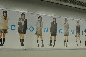 どの街もプチ東京化してますなぁ。