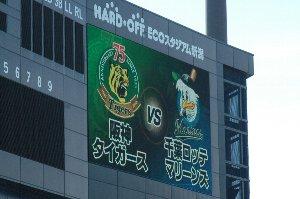 阪神は2005年のファーム選手権で敗れた相手、相手に不足はございません。