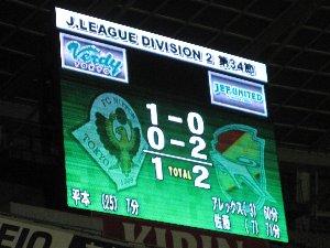 この前に勝った試合は、5月にフクアリで開催されたヴェルディ戦。もう、ヴェルディ戦は飽きました。