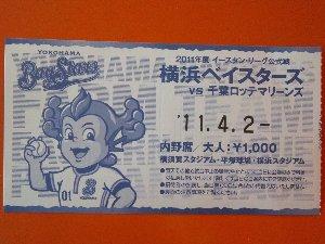 田代監督勇退に伴い、チケットのイラストがレックに変わった。