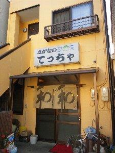 てっちゃsan以外にも気になるお店が数軒、弁天島エリア、侮れません。