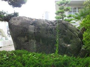かつて織田軍と上杉軍とが激戦を交わした地も、今は石碑で残るのみ。