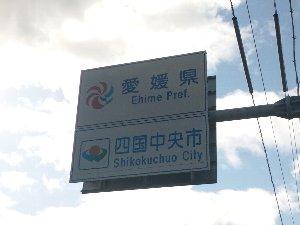 四国中央市川之江は、高松道、松山道、徳島道が集まる、四国の新たな交通の要衝となっています。