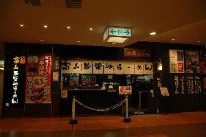 富山駅前のビル4階にお店があるので、時間が限られている時でも利用できます。