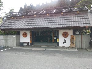 「銘菓織福」が看板商品。工場を兼ねた巨大な直売店が永平寺近くにある。