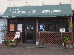 通りを挟んで、武蔵五日市駅の向かいにあります。