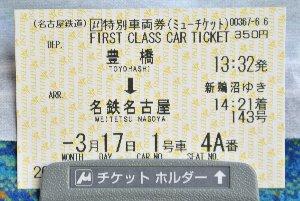 検札時、ここにチケットを挟んでおけば、何も聞かれない。