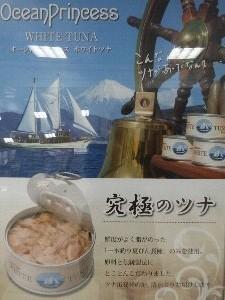 この商品を考えた人、絶対に生のマグロよりツナ缶の方が美味いと思っている人だな(笑)。