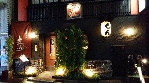 早稲田通りから路地を一本入った場所にあります。