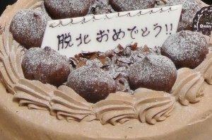 てんむすの好みで、今回のサプライズケーキはチョコケーキとなりました。