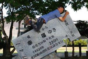 愛の国から幸福へ、爆発的に売れた記念切符の石像が建っている。