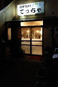 夜しか開いていないので、幻の店とも呼ばれています。