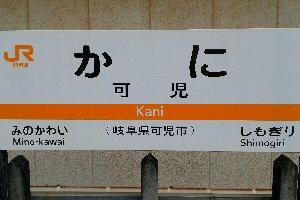 駅前には蟹の絵をあしらった「かに歯科」があります(笑)。