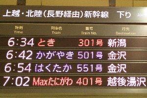 久々に北陸新幹線も利用したいものです。
