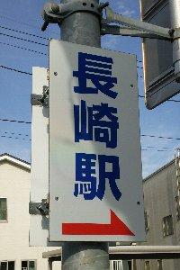 どうしても長崎駅と聞くと、ちゃんぽんを連想してしまう。