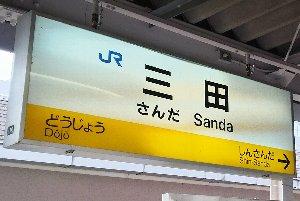 前日は26時まで飲み、今朝は朝5時起き。三田に到着した時はふらふらだった(笑)。