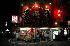 宇都宮餃子館は市内のあちこちに店舗を展開。