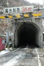 開通当時は、日本一の長さ、そして日本初の曲線トンネルだった。