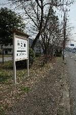 表記は書き換えられていますが駅名標が、ホームが、残っています。