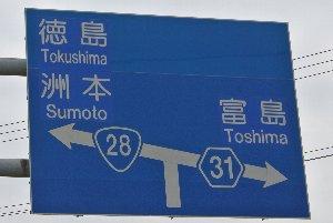 淡路島内での起点は岩屋港である。