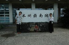 もう一つ、本州の形を模った記念碑もありますよ。