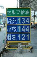 湯浅エリア、岩出エリア、新宮・熊野エリアが安かったですね。