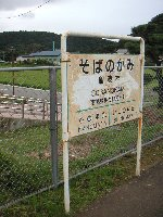石巻の隣駅は、何やら縁起の良さそうな地名
