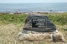 青森の最東南端とは、随分と形容詞の多い記念碑ですよね。