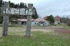 奥に見えるサイロが、現存する日本最古のサイロと言われるもの。