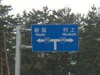 荒井浜交差点でR345と合流、R113は海沿いにそのまま新潟方面へ。